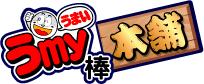 【うmy棒本舗】公式サイト